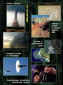 Лучшая книга по Физике